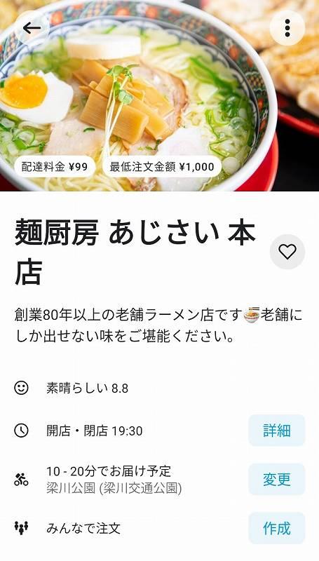 麺厨房あじさい WoltのTOPページ