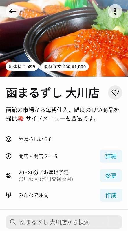 函まるずし大川店 WoltのTOP画面