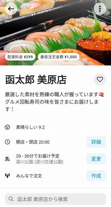 函太郎美原店 WoltのTOP画面