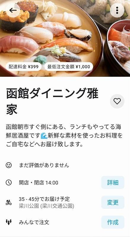 函館ダイニング雅家 WoltのTOPページ