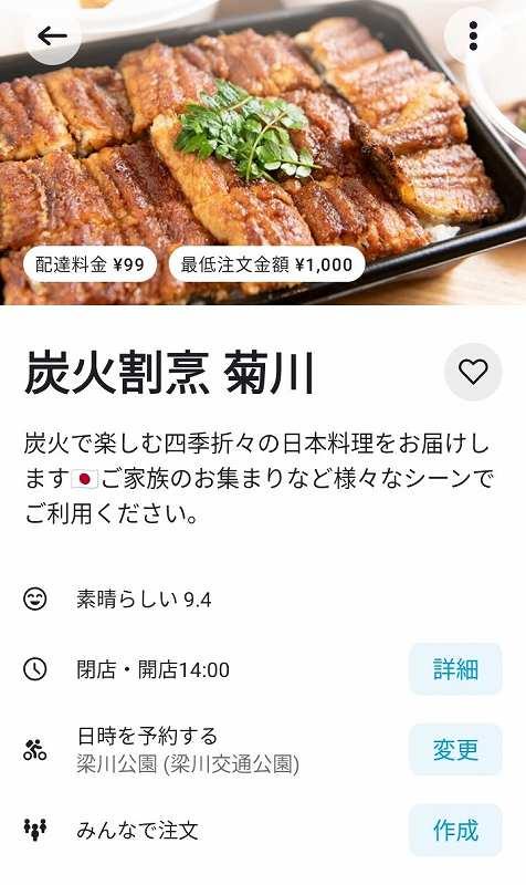 炭火割烹菊川 WoltのTOPページ