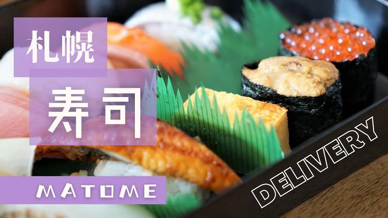 札幌デリバリー寿司まとめ
