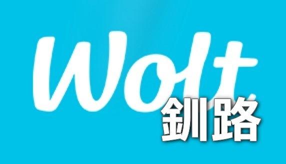 Wolt 釧路