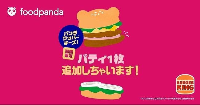 フードパンダ×バーガーキングキャンペーン