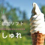 ましゅれ 札幌白石本店の無添加ソフトクリーム