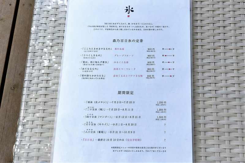 森乃百日氷のメニュー表