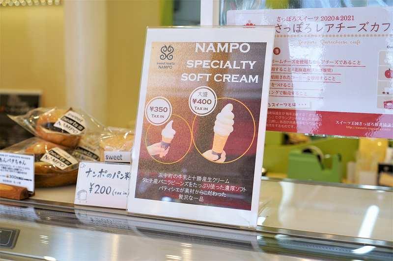 ナンポのスペシャルティ・ソフトクリームの価格表がショーケースの上に置かれている