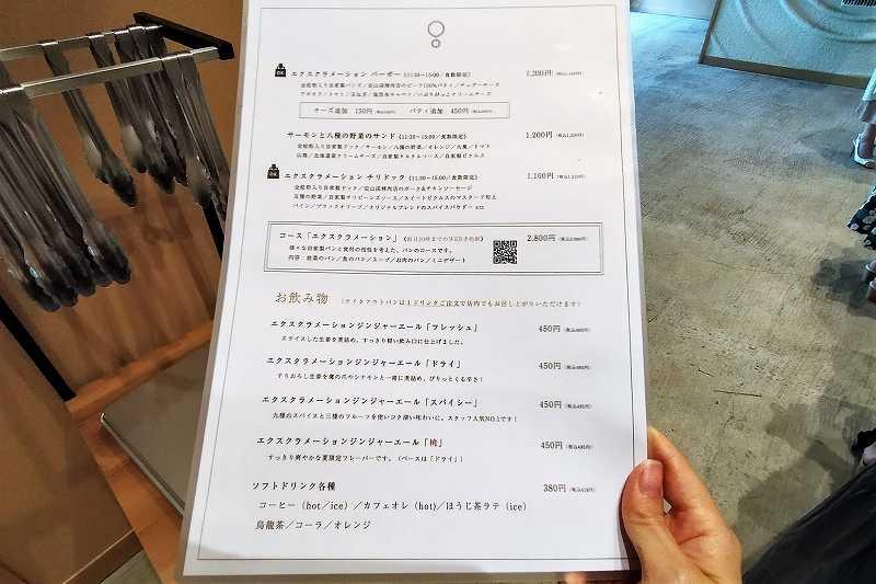 エクスクラメーションベーカリーのメニュー表