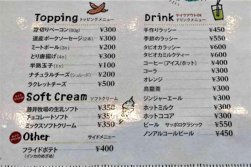 スープカレーハラハルのメニュー表