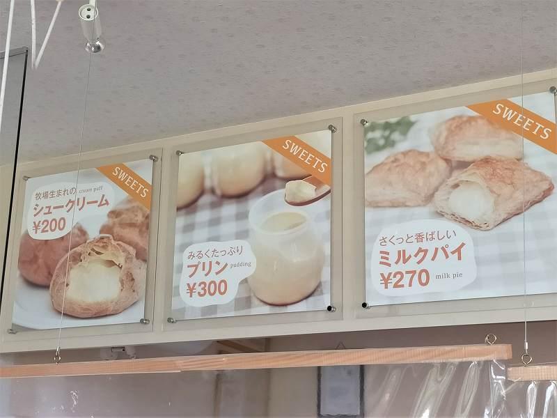 シュークリーム・プリン・ミルクパイのメニュー表が壁に貼られている