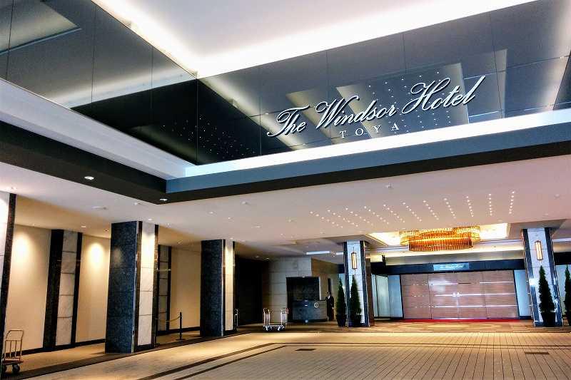 ウインザーホテル洞爺のエントランス