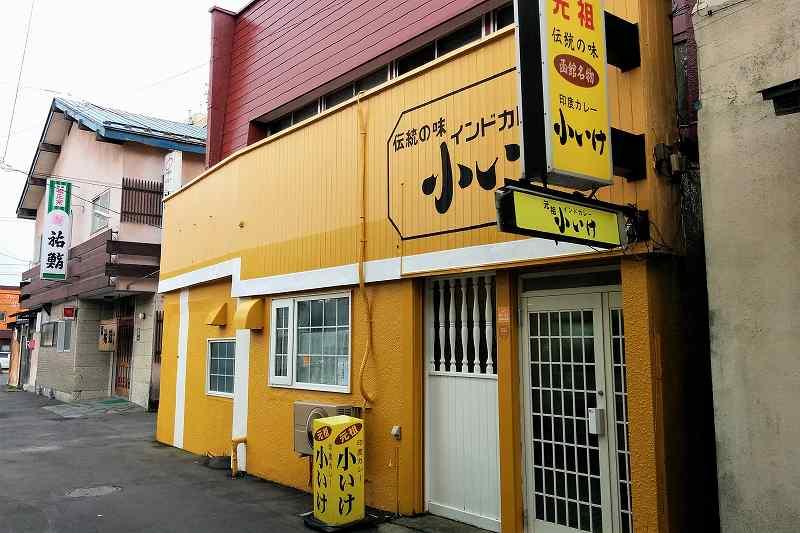 「元祖小いけ」の店舗外観