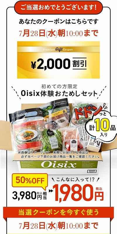 Oisix(オイシックス)おためしセットのクーポン当選画面