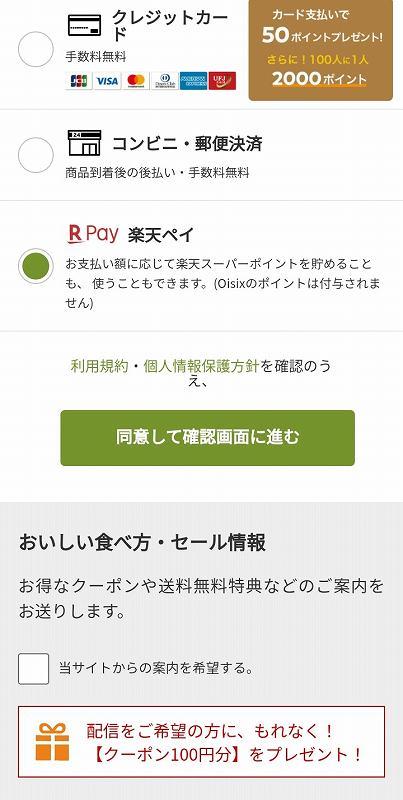 Oisix(オイシックス)おためしセットの支払い方法選択画面