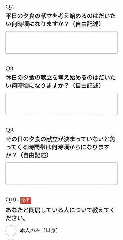 Oisix(オイシックス)おためしセットの購入者アンケート画面