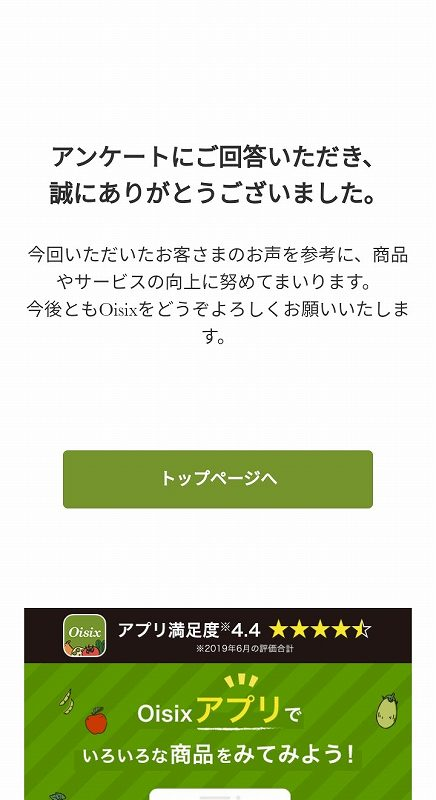 Oisix(オイシックス)おためしセットの購入者アンケート終了画面