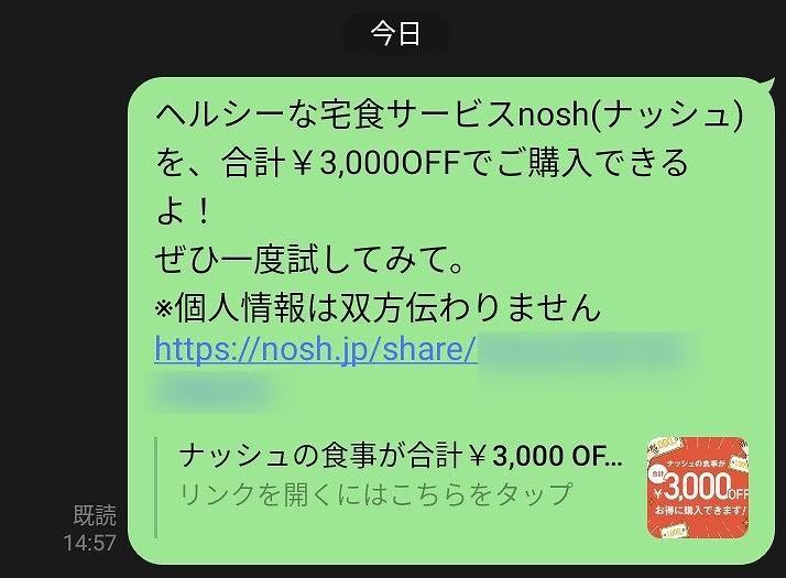 ナッシュ友達招待 LINE画面
