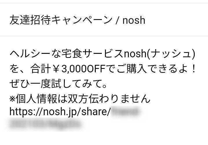 ナッシュ友達招待 メール画面