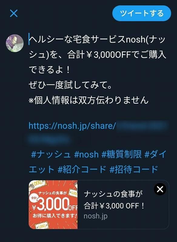 ナッシュ友達招待 ツイッター画面