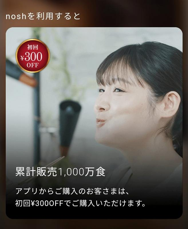 nosh 300円OFFクーポン