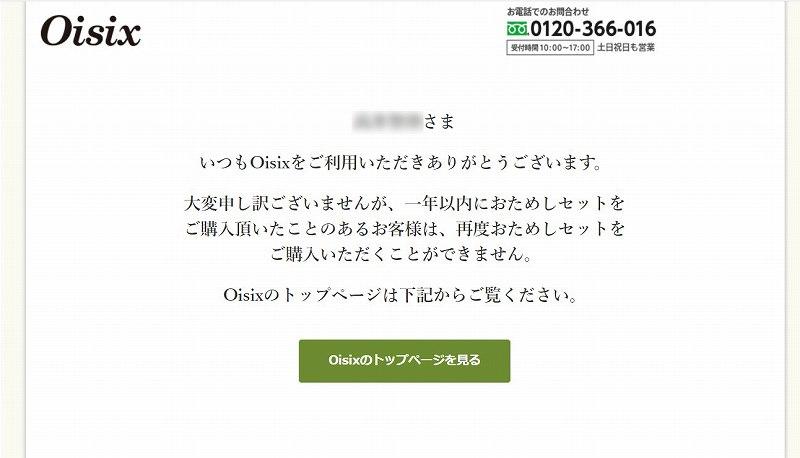 Oisixおためしセットの購入不可案内画面