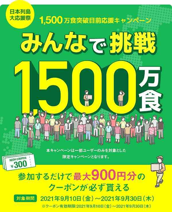 nosh 1500万食突破目前キャンペーン