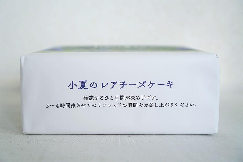 六花亭 おやつ屋さんの小夏のレアチーズケーキの箱が、テーブルに置かれている