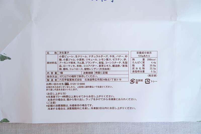 六花亭 おやつ屋さんの小夏のレアチーズケーキの原材料・成分表示が、テーブルに置かれている