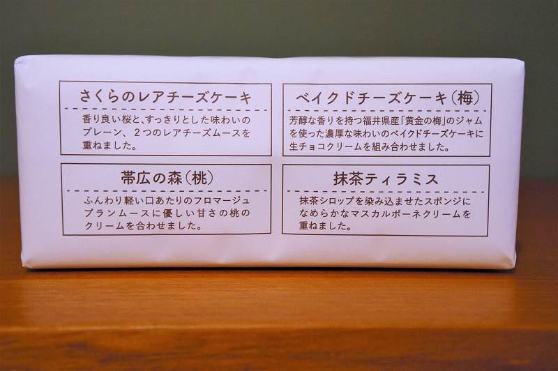 六花亭のおやつ屋さんの箱がテーブルに置かれている