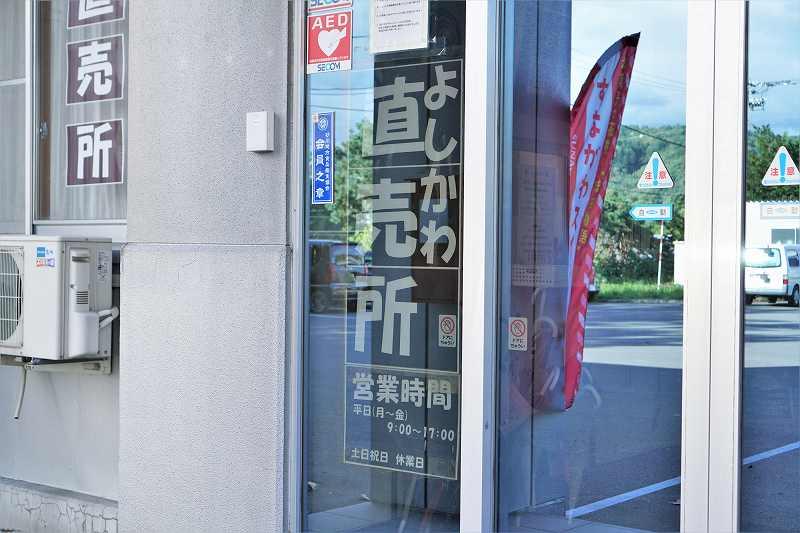 吉川食品直売所の営業時間