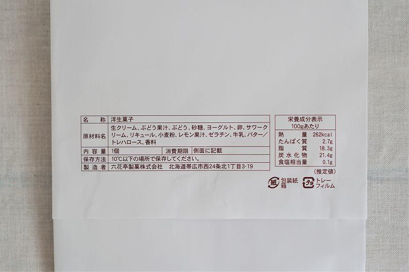 六花亭 おやつ屋さんのぶどうのケーキの原材料・成分表示がテーブルに置かれている