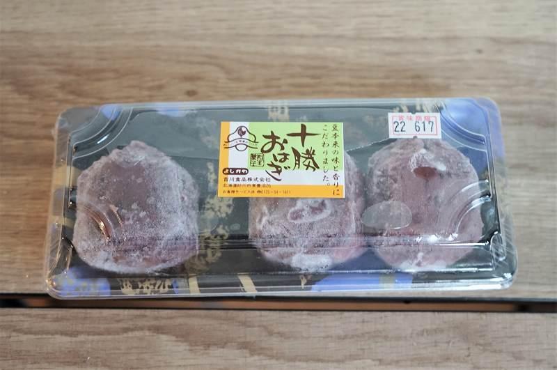 吉川食品の「十勝おはぎ(3個入)」がテーブルに置かれている