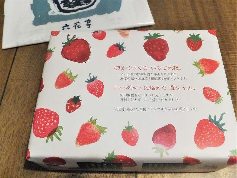 かわいい苺のイラストが描かれた六花亭 おやつ屋さんの箱がテーブルに置かれている