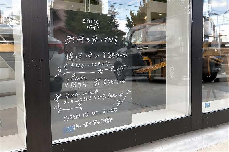 SHIRO CAFEのテイクアウトメニューが窓に立てかけられている