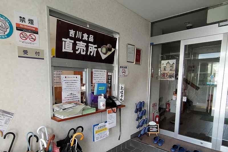 吉川食品の直売所