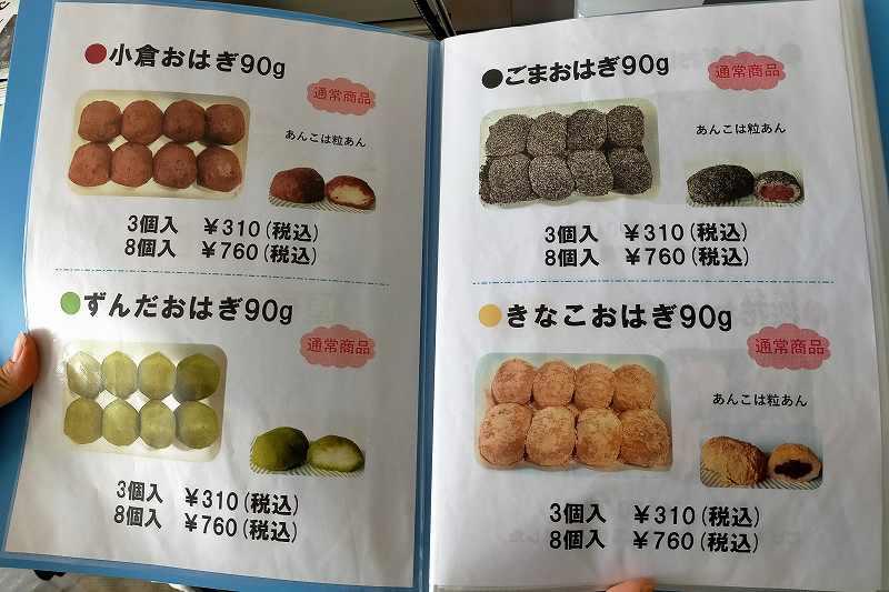 吉川食品のメニュー表