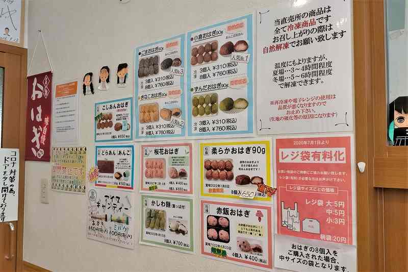 吉川食品 直売所の壁に貼ってあるメニュー表