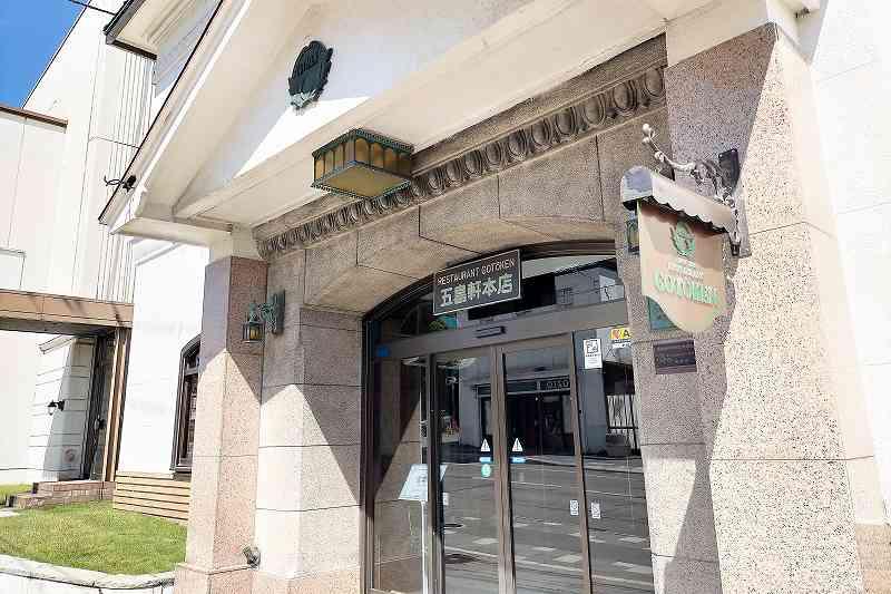 五島軒本店の入口