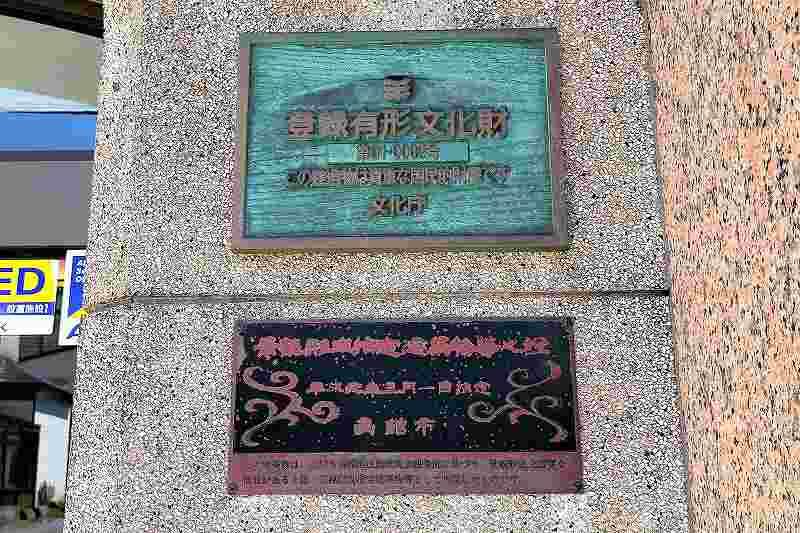 五島軒本店の登録有形文化財のプレート