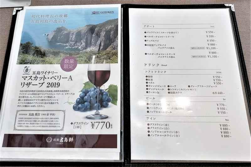 五島軒本店のメニュー表