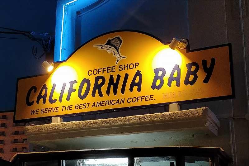 カリフォルニアベイビーの看板