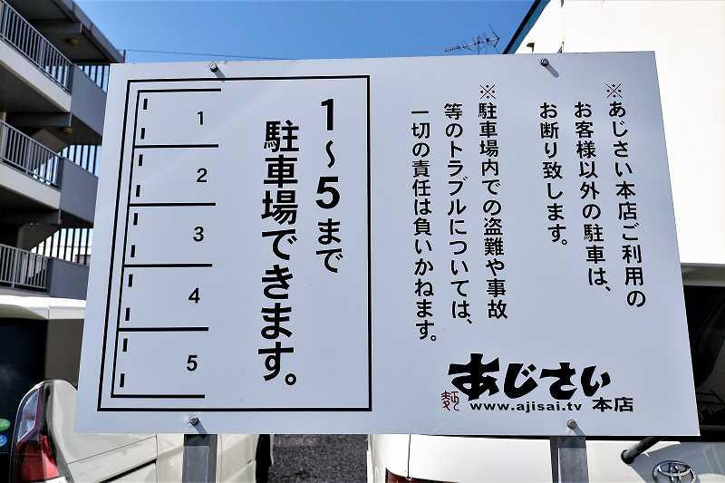 あじさい本店の契約駐車場の看板