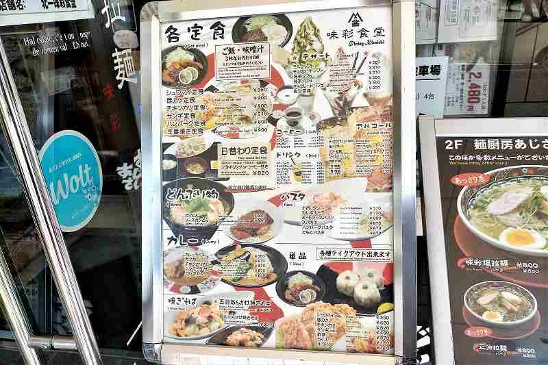 北一味彩食堂のメニュー表