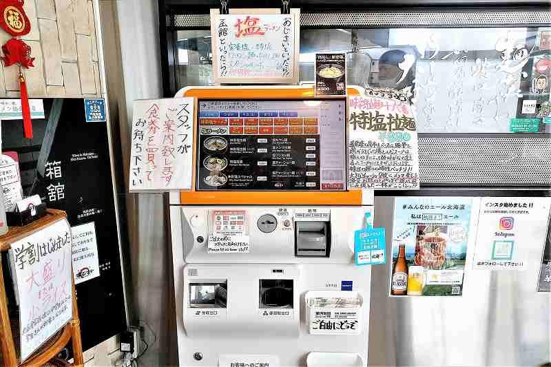 函館麺厨房あじさいの券売機