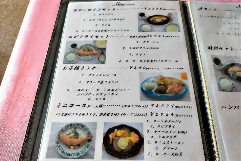 レストランヨシヤのメニュー表
