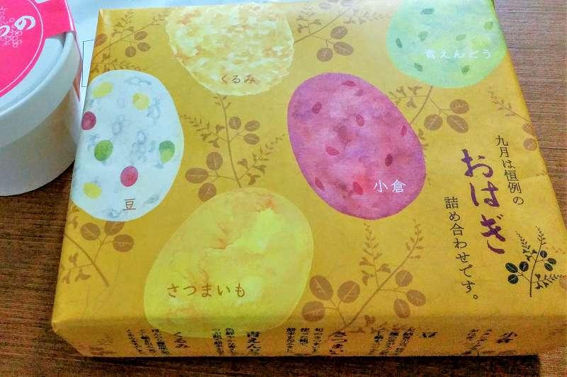 おはぎのイラストが描かれた六花亭 おやつ屋さんの箱がテーブルに置かれている