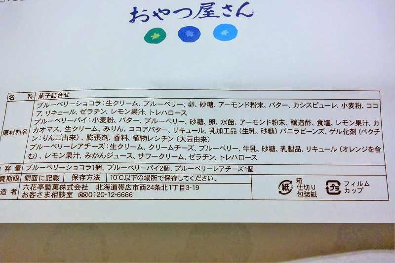 六花亭おやつ屋さんの生菓子詰め合わせの原材料・成分表示など