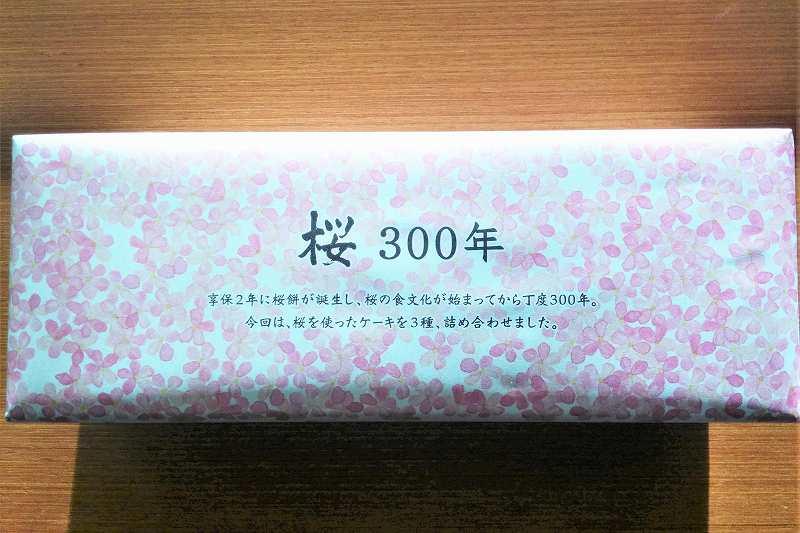 桜のイラストが描かれた六花亭 おやつ屋さんの箱がテーブルに置かれている
