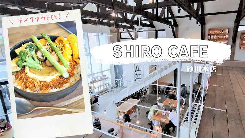 SHIRO CAFE(シロカフェ)/北海道砂川市