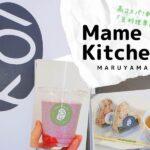 豆料理専門店「Mame Kitchen MARUYAMA(豆キッチン円山)」の豆スムージーと豆おにぎり